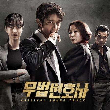 「無法弁護士」OST 韓国盤-1