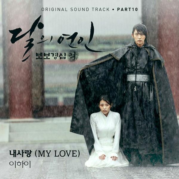 OSTパート10 「MY LOVE」