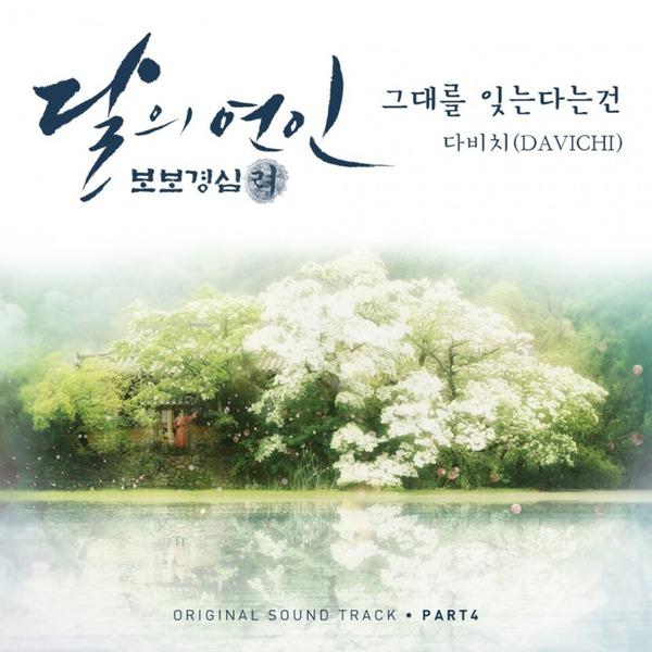 OSTパート4 「君を忘れるということは」
