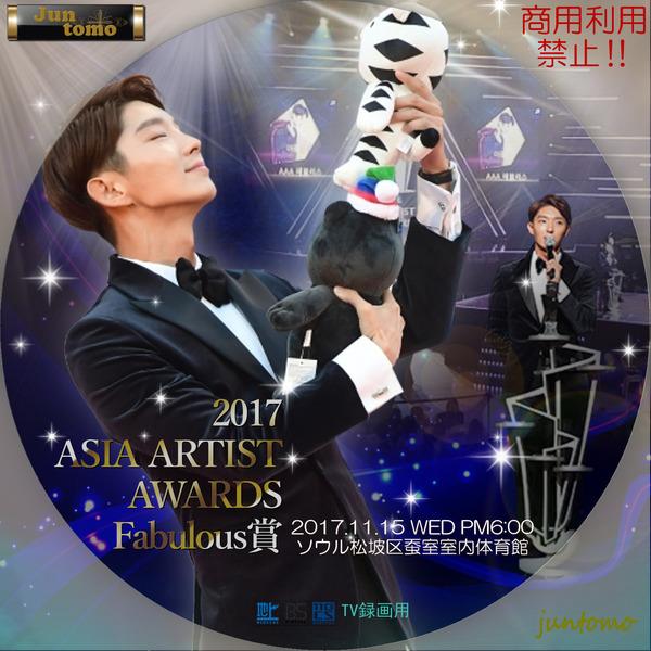 20171115 AAAファビュラス賞レーベル-3
