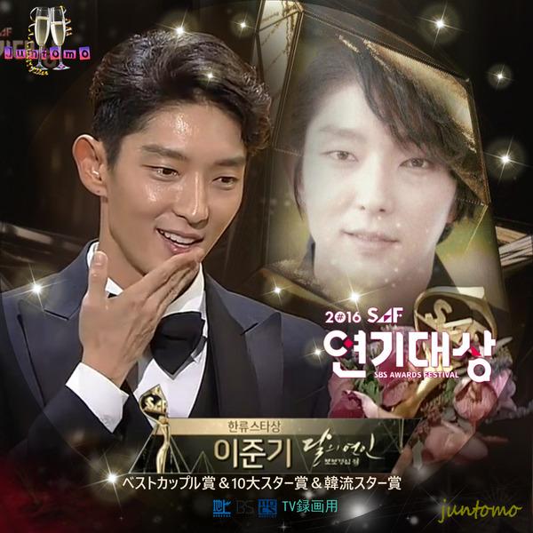 2016 SBS演技大賞レーベル-4