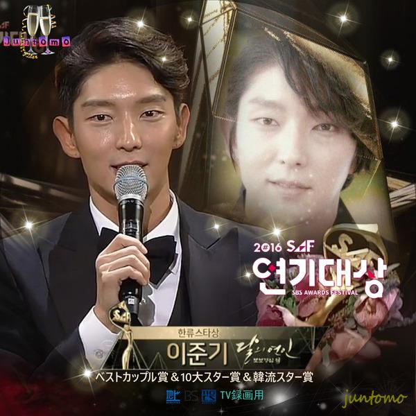 2016 SBS演技大賞レーベル-5