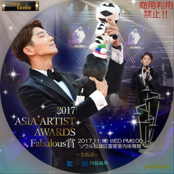20171115 AAAファビュラス賞レーベル-6