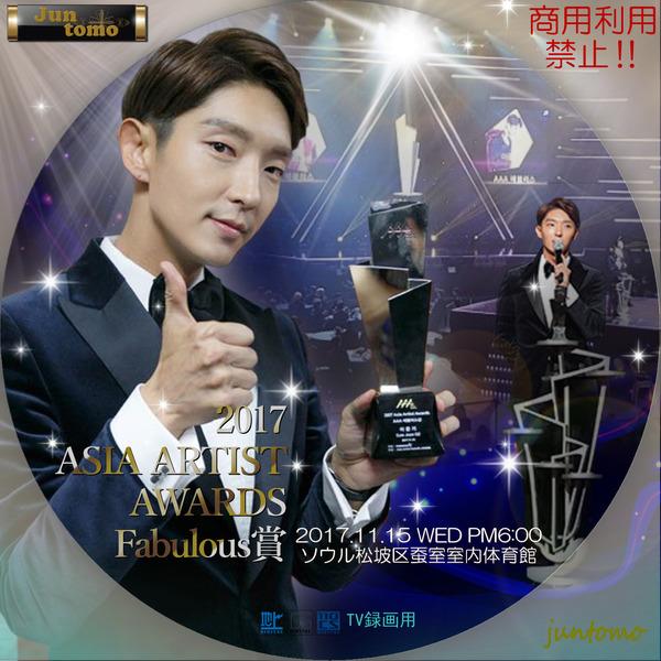 20171115 AAAファビュラス賞レーベル-1