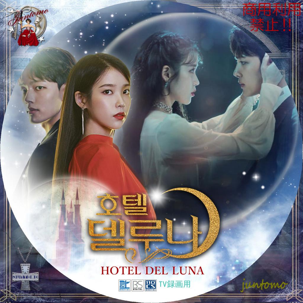 ホテル デルーナ dvd