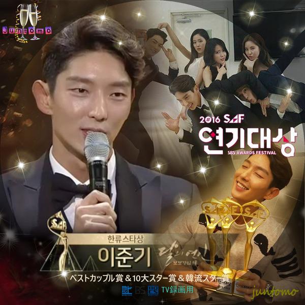 2016 SBS演技大賞レーベル-1