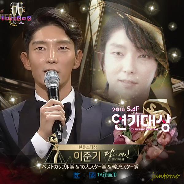 2016 SBS演技大賞レーベル-3
