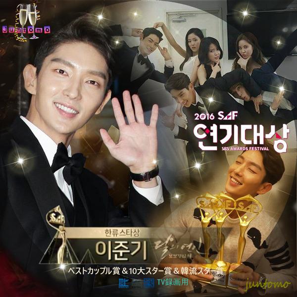 2016 SBS演技大賞レーベル-2