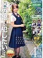 「この娘…犯したい…」VOL.006 真面目な私立女子校生がSEX中毒淫乱女に堕ちる時。