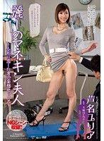 麗しのマネキン夫人 〜人形に恋した男の妄想セックス〜 芦名ユリア