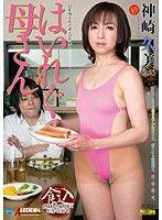 超本格官能近親エロ絵巻 はいれぐ母さん 神崎久美