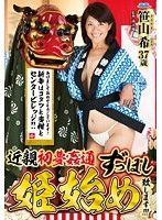近親初夢姦通 ずっぽし姫始め致します!!! 笹山希