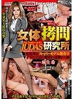 女体拷問研究所 THE THIRD JUDAS(ユダ)Episode-9 悲愴発狂スーパーモデル捜査官 子宮と宇宙と絶頂の凄絶なる渦 麻生希