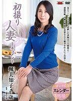 初撮り人妻ドキュメント 楓美知子