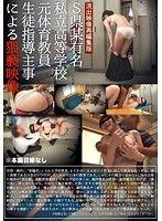 S県某有名私立●等学校 元体育教員生徒指導主事による猥褻映像