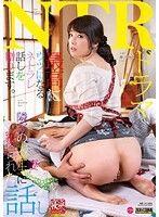 ネトラレーゼ 妻を隣室の大学生に寝盗られた話し 藤江由恵