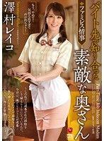 バイト先で知り合った素敵な奥さん 澤村レイコ