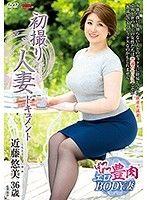 初撮り人妻ドキュメント 近藤悠美