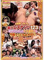 女監督ハルナの素人レズナンパ 123 碧しのちゃんが女友達同士を何度イっても止めないレズ鬼イカせ!
