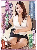 母ちゃん!スケベな手ほどきシテくんろ…茨城の豊乳母ちゃん 宮前茜 46歳