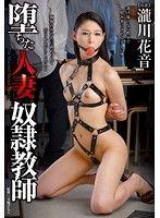 堕ちた人妻奴隷教師 瀧川花音
