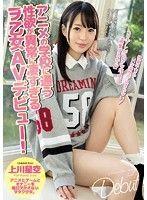 アニメの学校に通う性欲が異常に凄すぎるヲ乙女AVデビュー! 上川星空