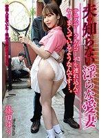 夫の知らない淫らな愛妻 テニスサークルのコーチを連れ込んでヤリまくっているようなんです…。 篠田ゆう
