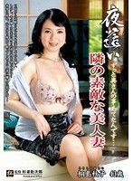 夜這い ずっと奥さんの事見てたんです…隣の素敵な美人妻 桐島秋子