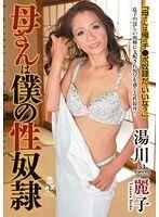 母さんは僕の性奴隷 湯川麗子