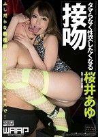 タマらなく性交したくなる接吻 桜井あゆ