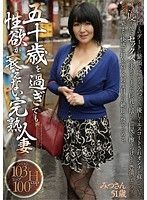 五十歳を過ぎても性欲が衰えない完熟人妻 上島美都子