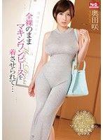 全裸のままマキシワンピースを着させられて… 奥田咲