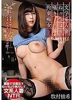 文学系人妻ねっちょり囁き拘束痴女 牧村柚希