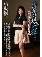『浮気の現行犯…嫉妬に震え、妻に迫る夫』 浅井舞香