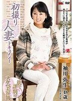 初撮り人妻ドキュメント 袖川弥生