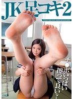 JK足コキ 2