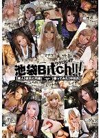 池袋Bitch! 001 【素人】彼氏に内緒( ´・ω・`)撮ってみた【中田氏】