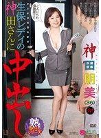 サトシ君は熟女好き 生保レディの神田さんに中出し 神田朋美