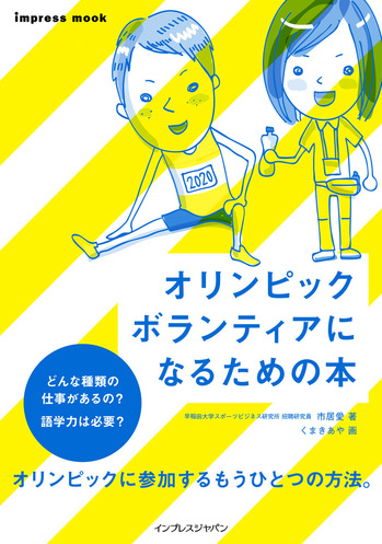 オリンピックボランティアになるための本指定