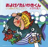 3月5日(水)に再発売される「およげ!たいやきくん」