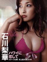 石川梨華最新写真集『華恋』_02