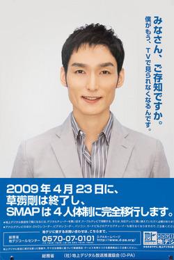 090423_草�剛_01