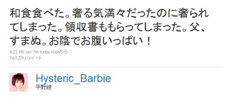 20110112_hirano_01