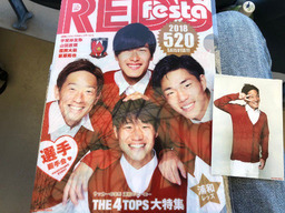 REDS festa 2018 ユース出身選手クリアファイル