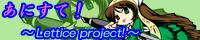あにすて!~Lettice project!~