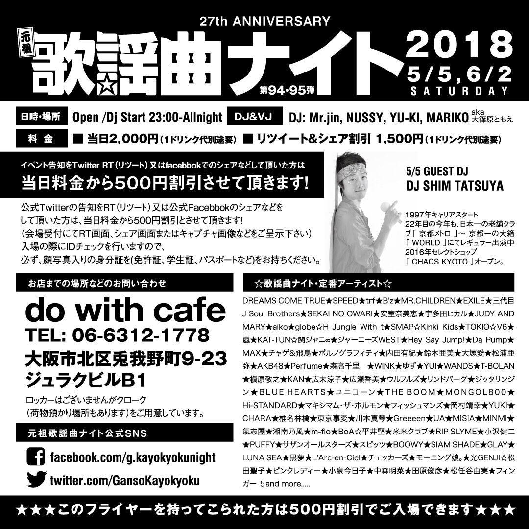 写真 2018-04-23 22 03 53