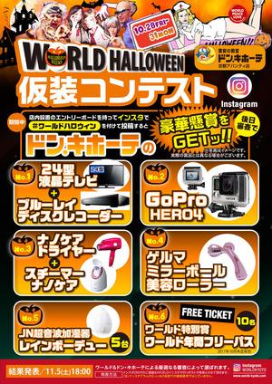 ワールドハロウィン仮装コンテスト-01
