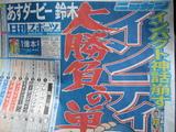 逆らう新聞1