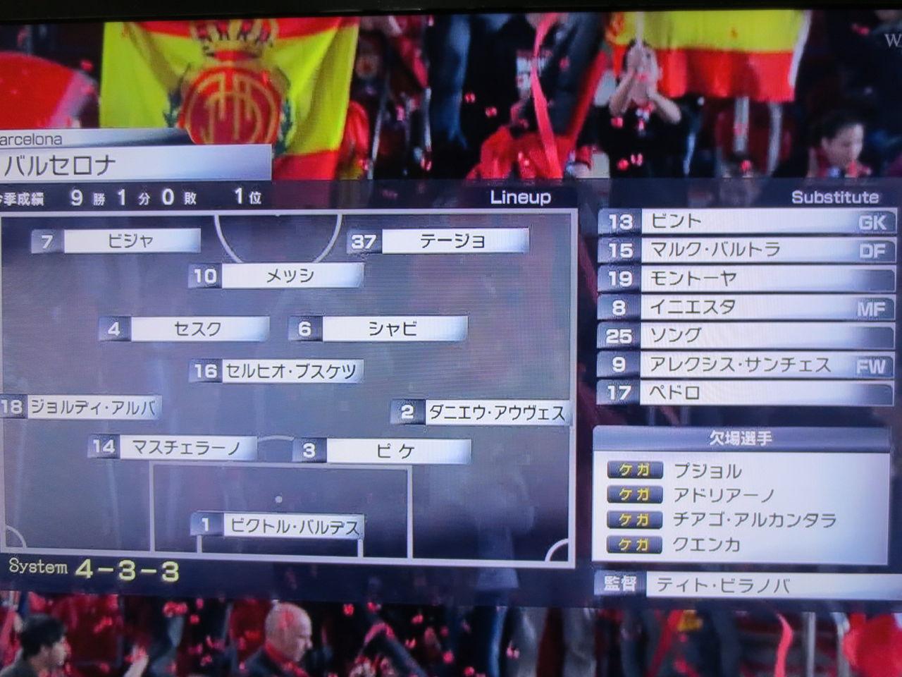 NO Barcelona NO LIFE!  2012-13 リーガエスパニョーラ第11節  マジョルカ vs バルセロナコメント