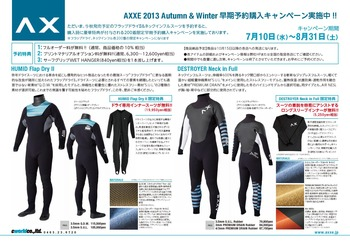 2013ax_aw_campaign0001